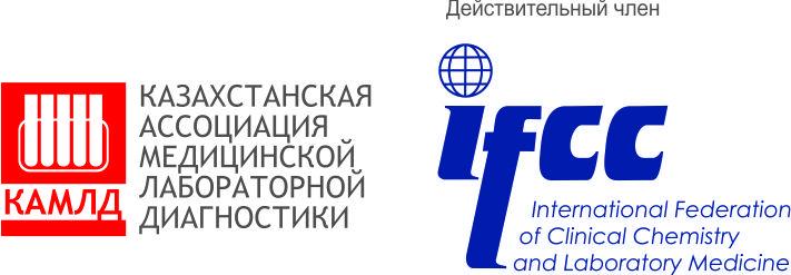 Казахстанская ассоциация медицинской лабораторной диагностики